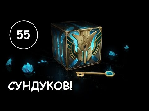 видео: 55 Сундуков - Атака Легендарок