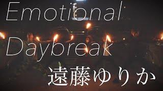 【オタ芸】ありがとうゆりしぃ【Emotional Daybreak】