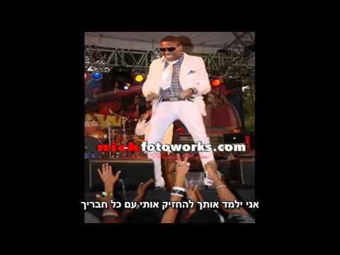 Vybz Kartel ft Gaza Slim  Like a Jockey מתורגם HebSub