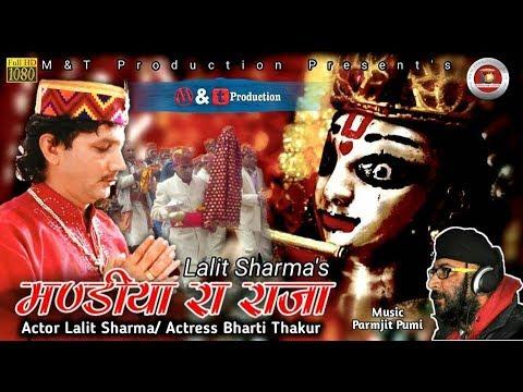 मण्डिया रा राजा | Mandi Shivratri Video Song | Lalit Sharma |Mandiya Ra Raja| Himachali Gaana