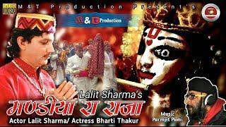 Mandiya Ra Raja | Mandi Shivratri Video Song | Lalit Sharma