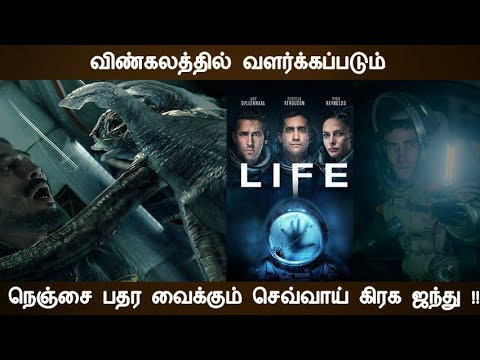 Life (2017) Movie Review In Tamil | Fun Tamizha