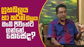 Piyum Vila | ග්රහ බලය හා කර්ම බලය ඔබේ ජීවිතේට වැදගත්ද ? | 15-01-2019 | Siyatha TV Thumbnail