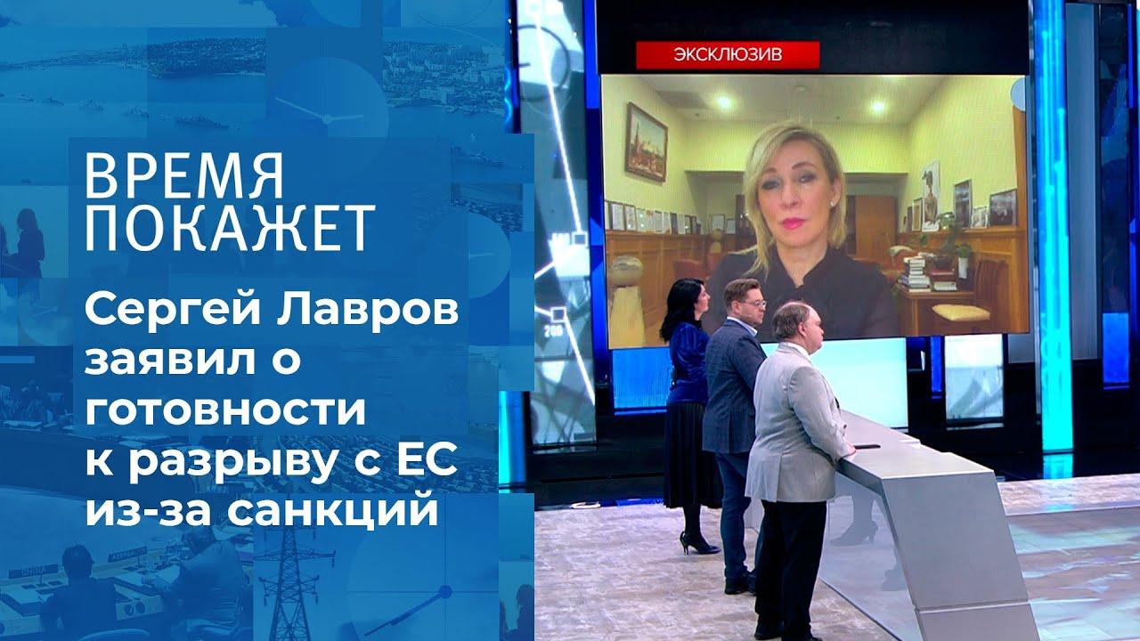Российский ответ на санкции ЕС. Время покажет. Фрагмент выпуска от 12.02.2021