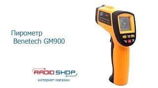 Пирометр (цифровой термометр) Benetech GM900