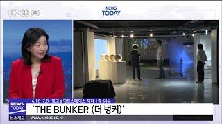 [뉴스투데이](이슈인-문화) 즐거운 문화·예술 쉼터 '…