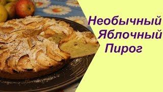 ♥ Необычный Яблочный пирог. Очень просто и вкусно!  | Apple Pie Recipe.