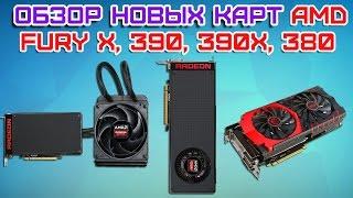 Обзор новых видеокарт AMD, Сравнение с Nvidia, Что выбрать?