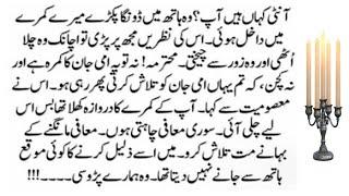 Urdu Stories    Aik Sachi Kahani    Very Emotional Story    Sabaq Amoz Kahani    Stories urdu hindi