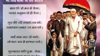 Sri Sai Babaji Ki Aarti