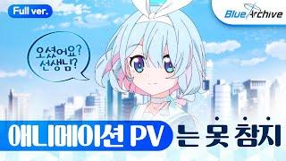[블루 아카이브] 애니메이션 PV 사전등록 영상_Ful…