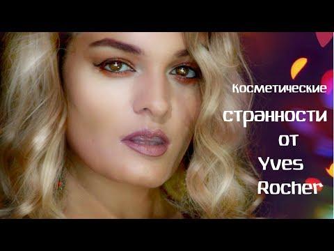 Странная косметика от Yves Rocher...