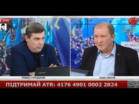 Умеров: ATR — один из серьезных рычагов решения крымского вопроса