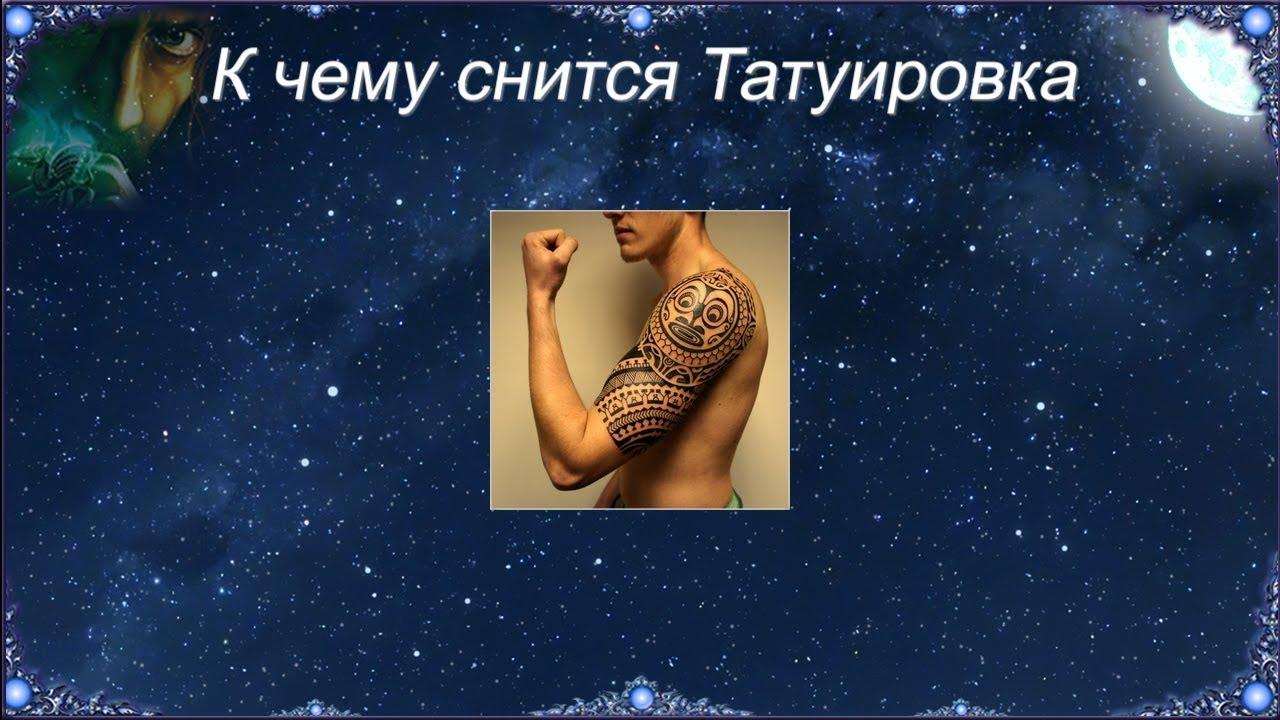 stati - Если вы увидели во сне татуировку -  - фото