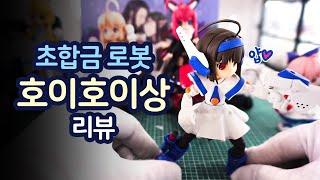 [피규어리뷰] 귀여움+무서움 일격살충 호이호이상!!