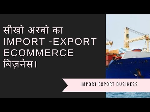 Start Import Export Business in India Online : सीखो अरबो का