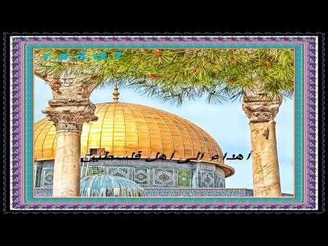 أصاله و هشام الجخ - فلسطين Asala and Hisham Jakh - Palestine