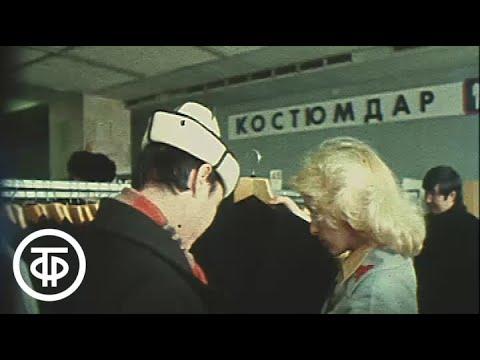 """Лучший универмаг. Марка """"Айчурек"""". Время. Эфир: 18.03.1980"""
