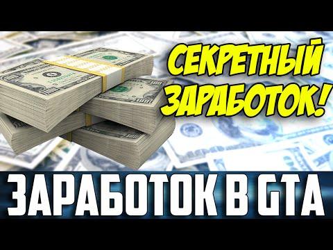 Достижения и трофеи GTA V