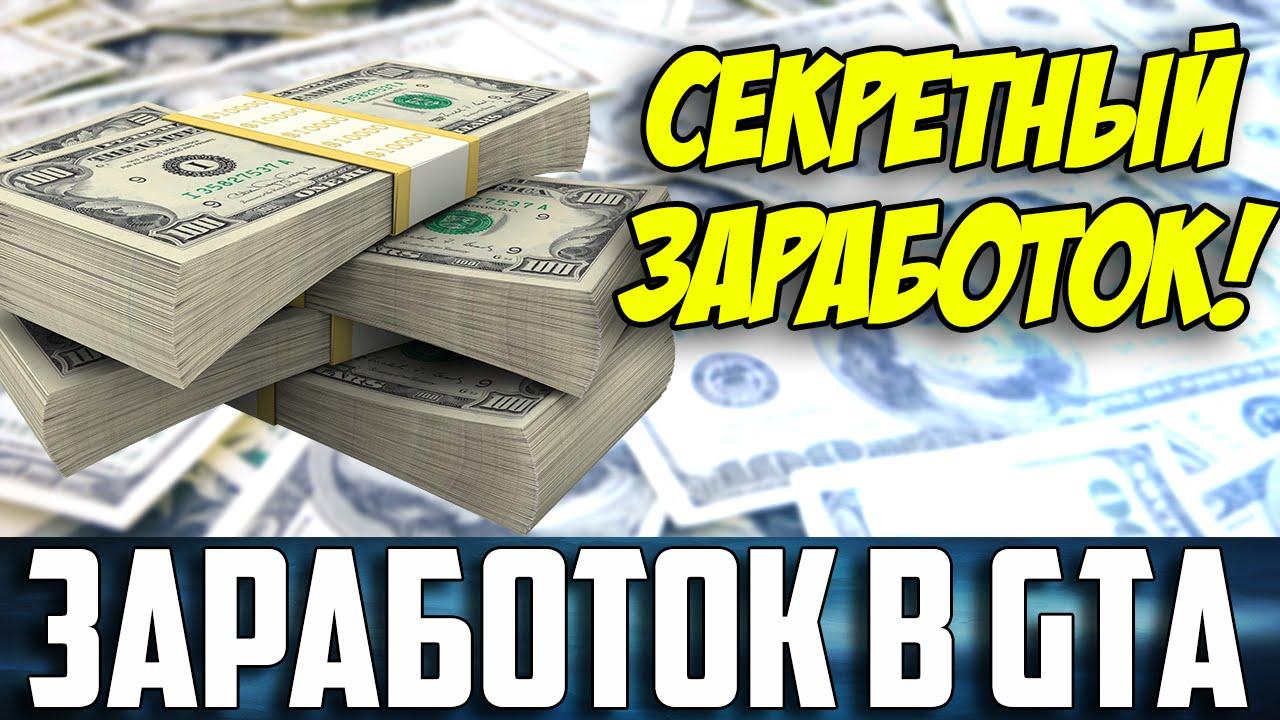 Секреты заработка денег perfect world заработок