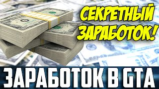 GTA online: Как БЫСТРО заработать МНОГО денег! Супер миссия.