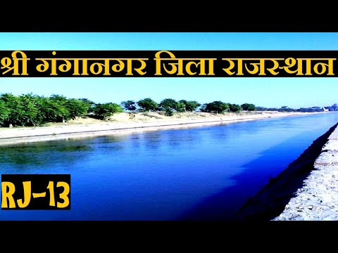 श्री गंगानगर जिला राजस्थान !! Sri Ganganagar District Rajasthan !! Sri Ganganagar City