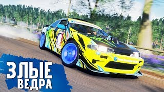 Злые вёдра - Formula Drift Forza Horizon 4. Дрифт на Nissan 240sx