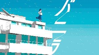 蒼山幸子「バニラ」Music Video