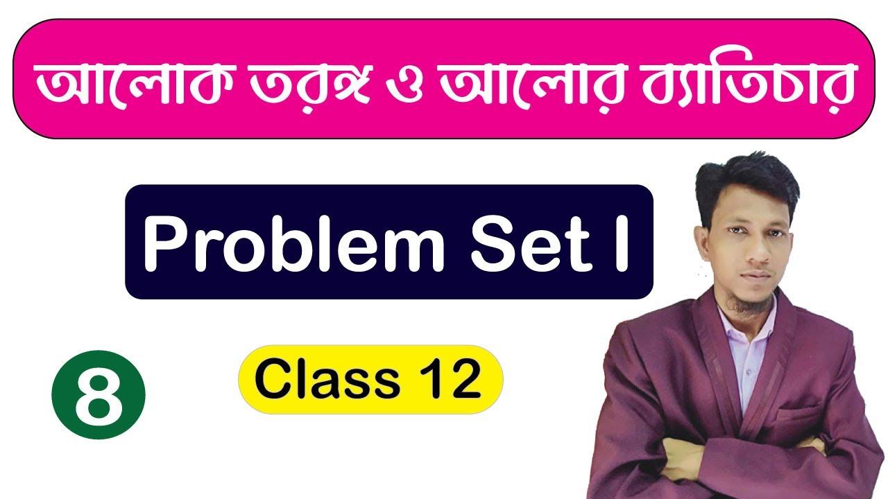 Wave And Interference Class 12 physics in bengali | Part 8 | Problem Set I | Physical optics Bangla