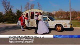 Прокат лимузинов в Запорожье. Аренда свадебного авто Запорожье