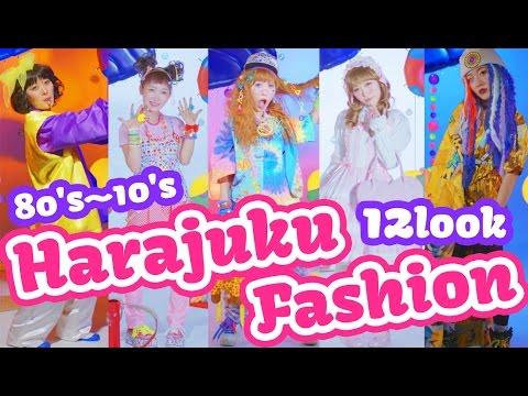 【ありがとう平成】原宿ストリートファッションの歴史 ☆ 12 LOOKS / Evolution of the Harajuku Fashion/Japanese history / Kumamiki
