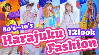 原宿ストリートファッションの歴史 ☆ 12 LOOKS / Evolution of the Harajuku Fashion/Japanese history / Kumamiki