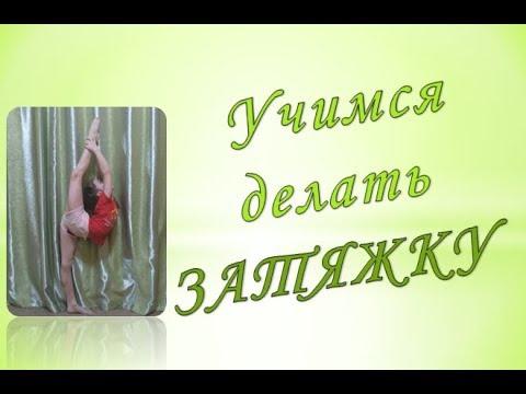 Как научиться делать заднюю затяжку? Мастер-класс по элементам в гимнастике.