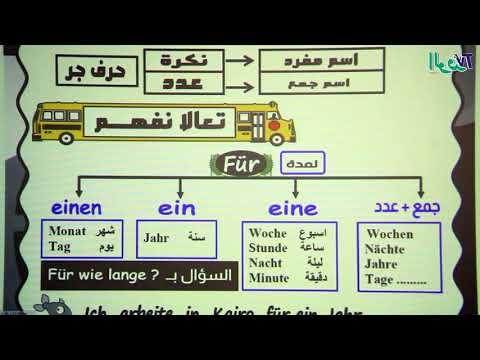 شرح الجزء الثاني من مادة اللغة الألمانية للصف الثاني الثانوي | ترم 2  | 2018  - نشر قبل 3 ساعة