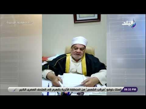 حرام أم حلال؟.. الدكتور أحمد كريمة يحسم الجدل حول رأي الدين في قضية التبرع بالأعضاء