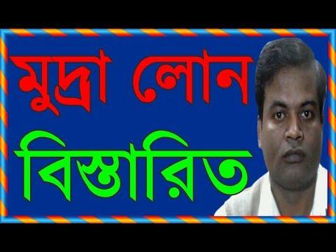 ,-how-to-apply-for-pradhan-mantri-mudra-loan-yojana/pmmly-in-bengali