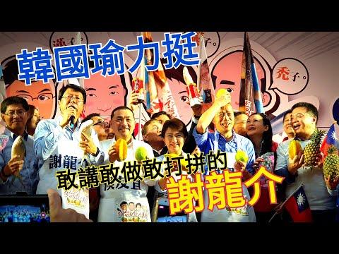 217 韓國瑜前往台南力挺謝龍介立委補選,五分鐘聲嘶力竭的助選吶喊!全場激動叫總統