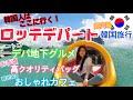 【韓国旅行】有名なのに穴場!ロッテデパートおすすめの理由!【穴場】