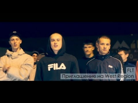 FLT -- Приглашение на West Region+The Chemodan Clan