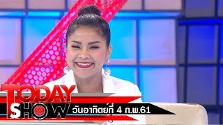 TODAY SHOW 4 ก.พ. 61 (1/2)  Talk show