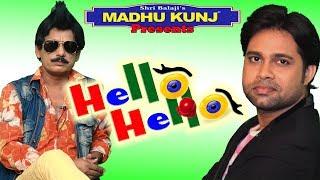 Madhu kunj Presents Hello Hello Papu PoM PoM Creations