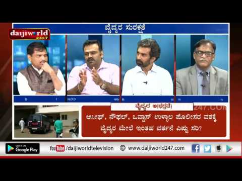 News Talk - Assault on duty Doctor at Yenepoya Hospital - Doctors' security