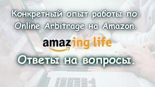 Конкретный опыт работы по системе Online Arbitrage на Amazon. Ответы на вопросы. | Amazing Life.