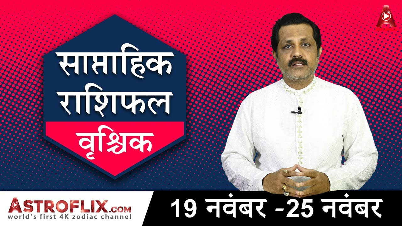 Scorpio Weekly Horoscope for 19th to 25th November 2017 in Hindi