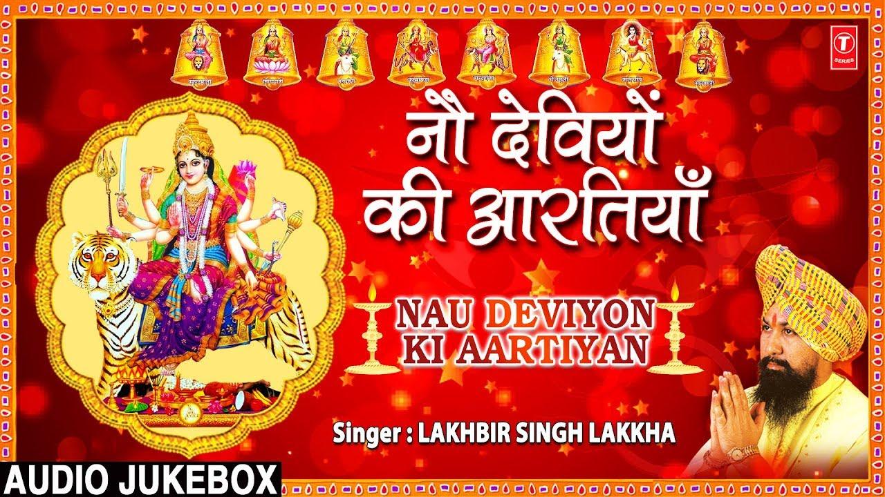 नौ देवियों की आरतियां I Nau Devi Aarti Collection I LAKHBIR SINGH LAKKHA I Aartiyan Hi Aartiyan