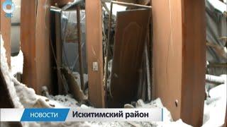 Искитимском районе разбирают  завалы дома, который обрушился после взрыва
