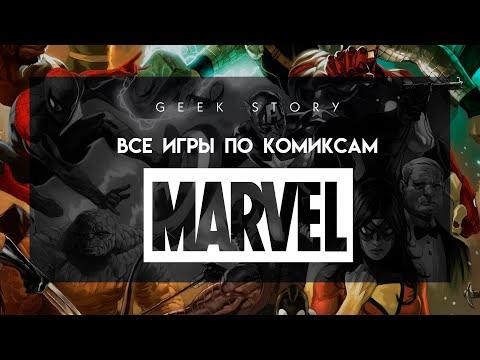 Все игры по комиксам Marvel (1984-2020)