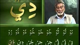 Yassarnal Quran Lesson #34 - Learn to Read & Recite Holy Quran - Islam Ahmadiyyat (Urdu)