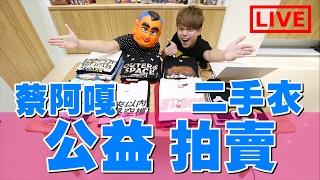 【蔡阿嘎二手衣公益拍賣】Live直播:每件只要100元喔!