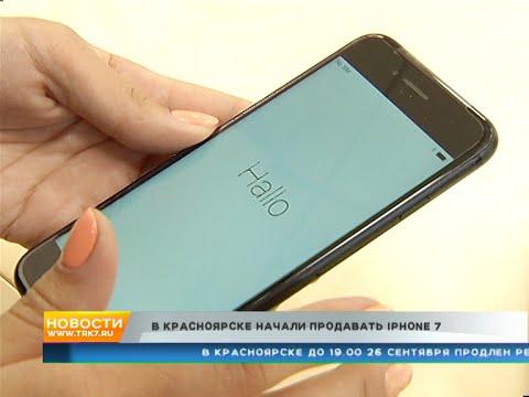 Седьмые айфоны в Красноярске разбирают за пару часов